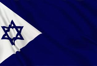 Drapeau Israël (Marine militaire)